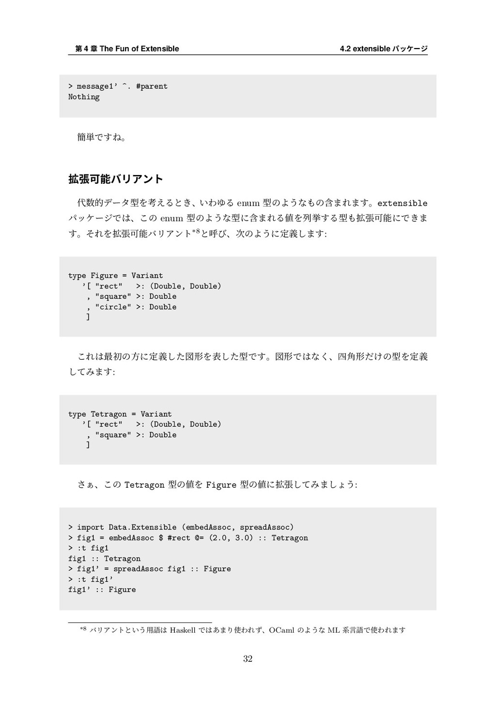 第 4 章 The Fun of Extensible 4.2 extensible パッケー...