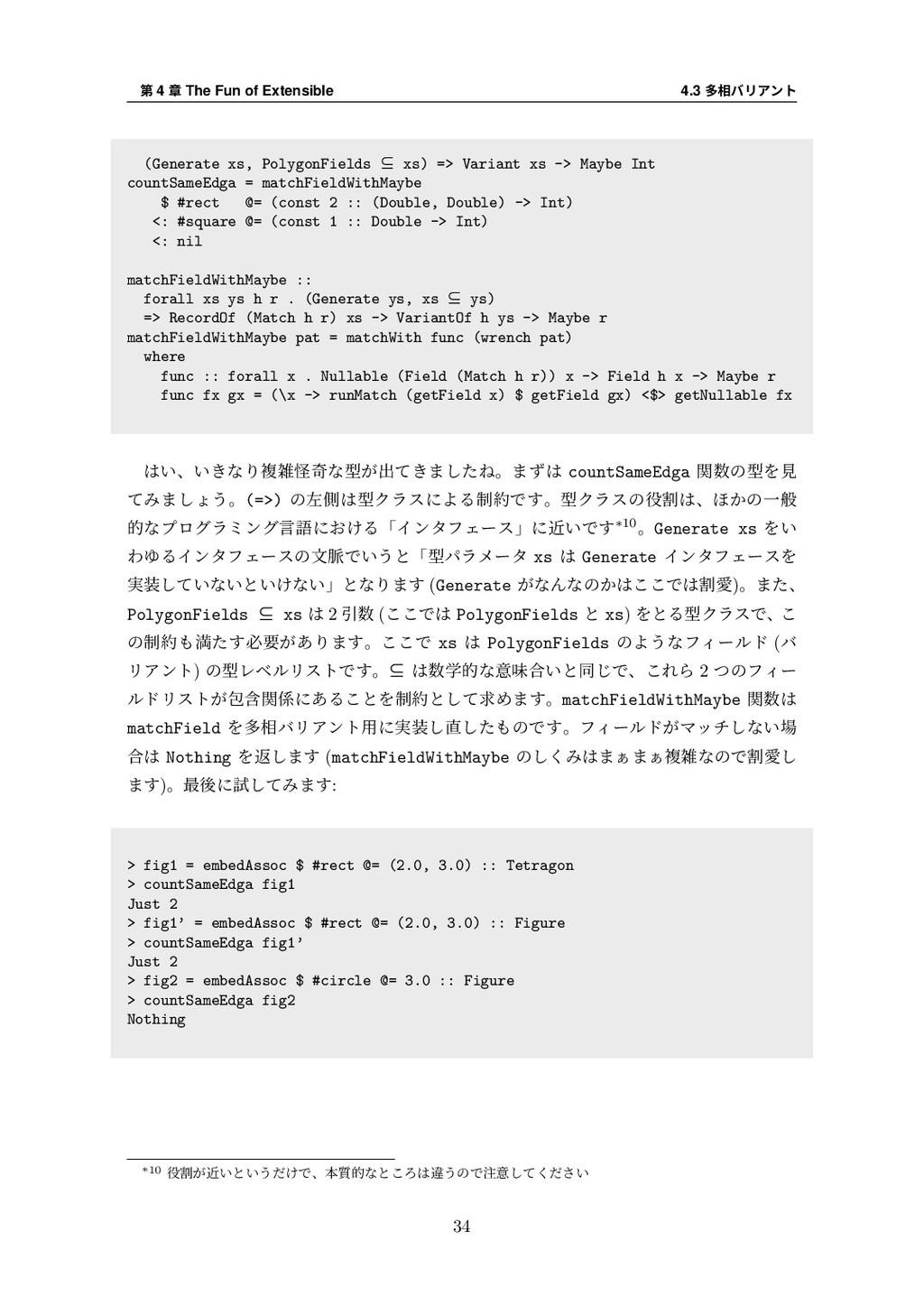 第 4 章 The Fun of Extensible 4.3 多相バリアント (Genera...