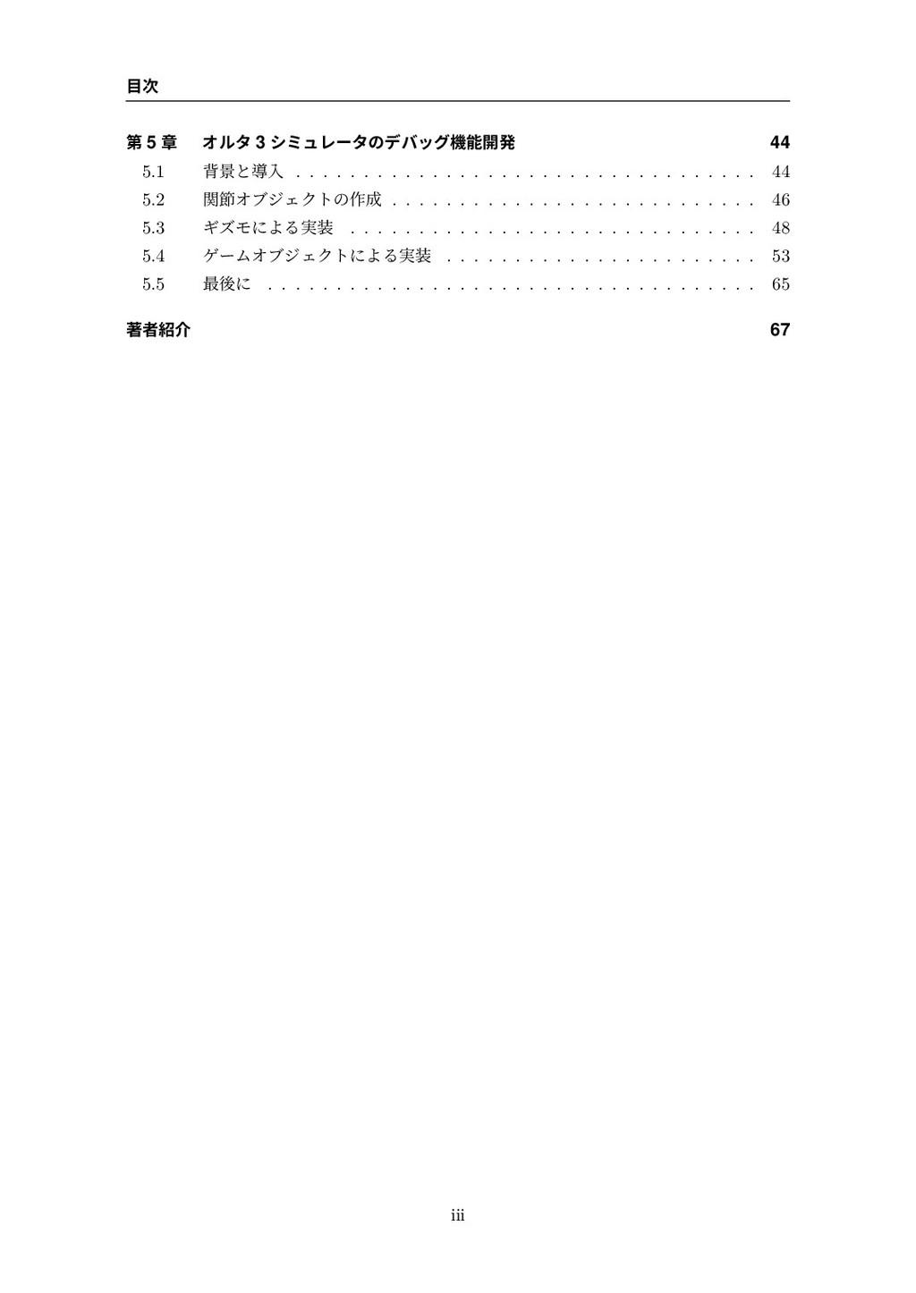 ⽬次 第 5 章 オルタ 3 シミュレータのデバッグ機能開発 44 5.1 背景と導⼊ . ....