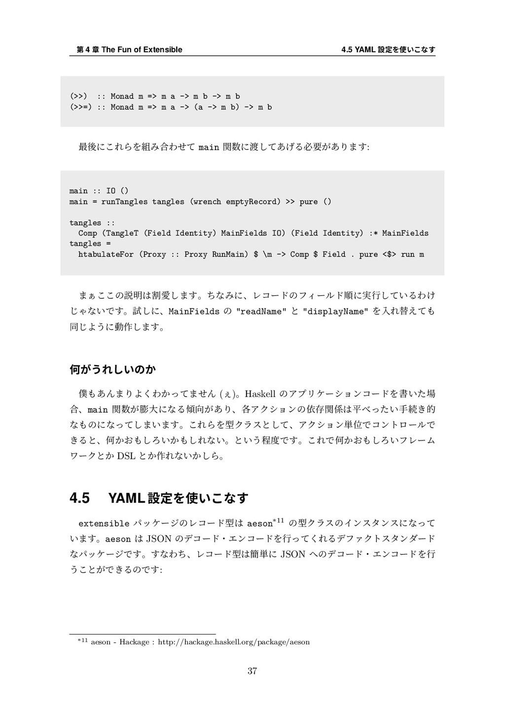 第 4 章 The Fun of Extensible 4.5 YAML 設定を使いこなす (...