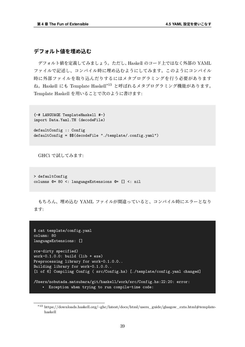 第 4 章 The Fun of Extensible 4.5 YAML 設定を使いこなす デ...