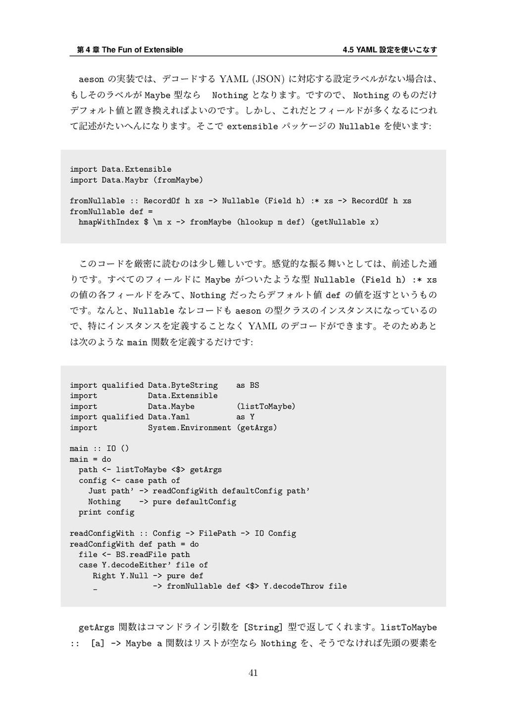第 4 章 The Fun of Extensible 4.5 YAML 設定を使いこなす a...