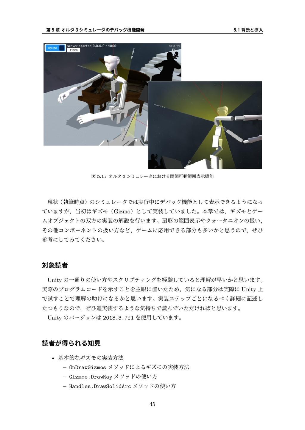第 5 章 オルタ 3 シミュレータのデバッグ機能開発 5.1 背景と導⼊ 図 5.1: オル...