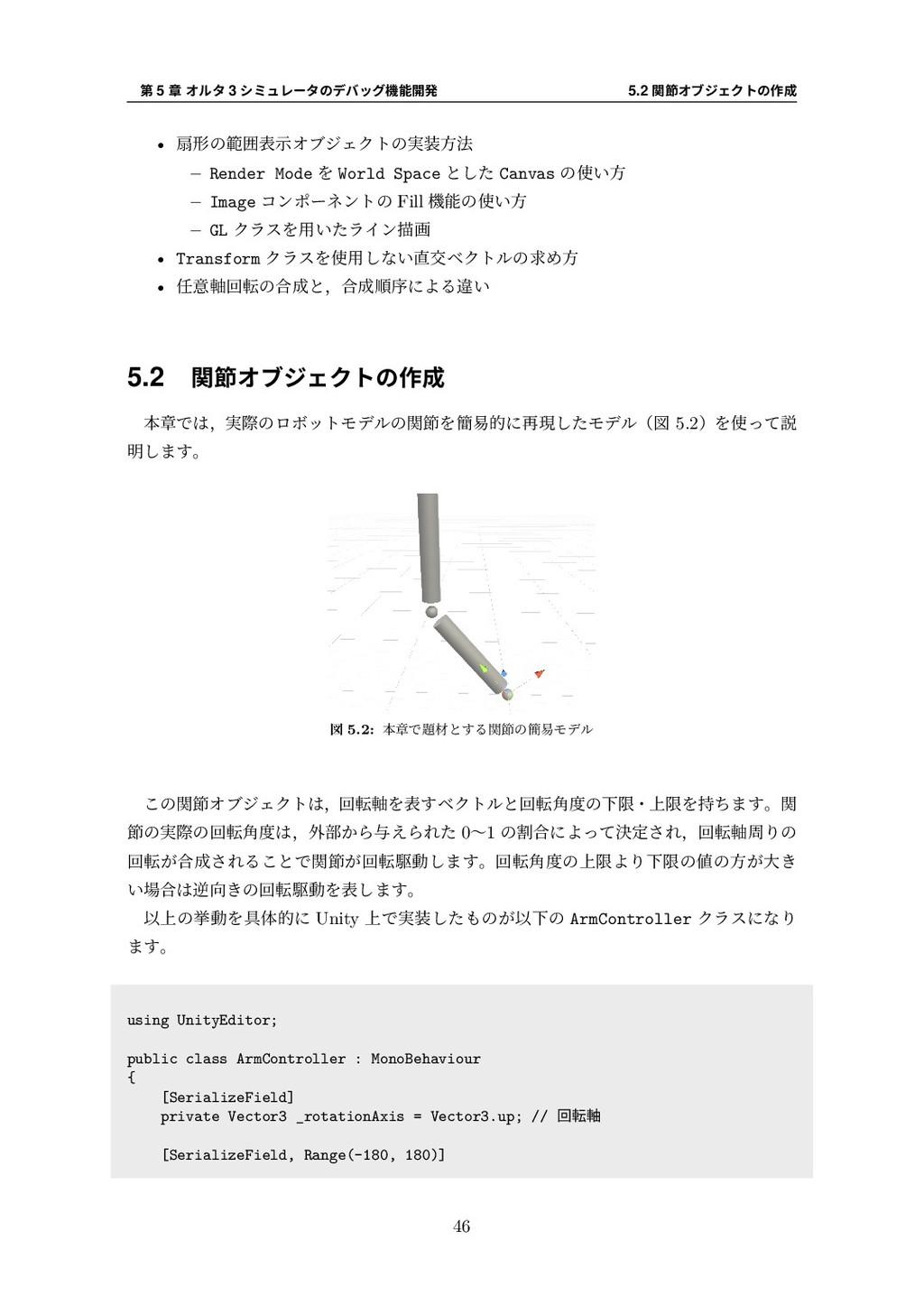第 5 章 オルタ 3 シミュレータのデバッグ機能開発 5.2 関節オブジェクトの作成 • 扇...