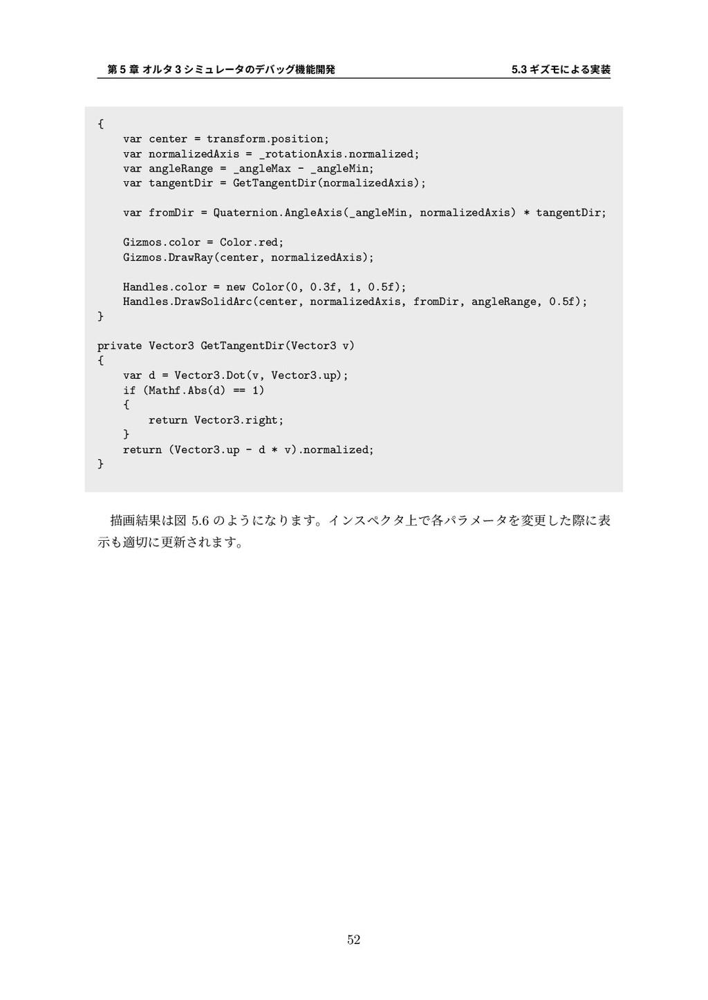 第 5 章 オルタ 3 シミュレータのデバッグ機能開発 5.3 ギズモによる実装 { var ...