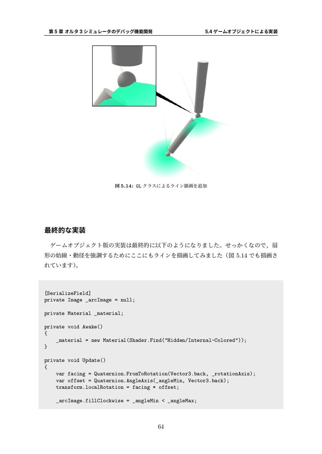 第 5 章 オルタ 3 シミュレータのデバッグ機能開発 5.4 ゲームオブジェクトによる実装 ...