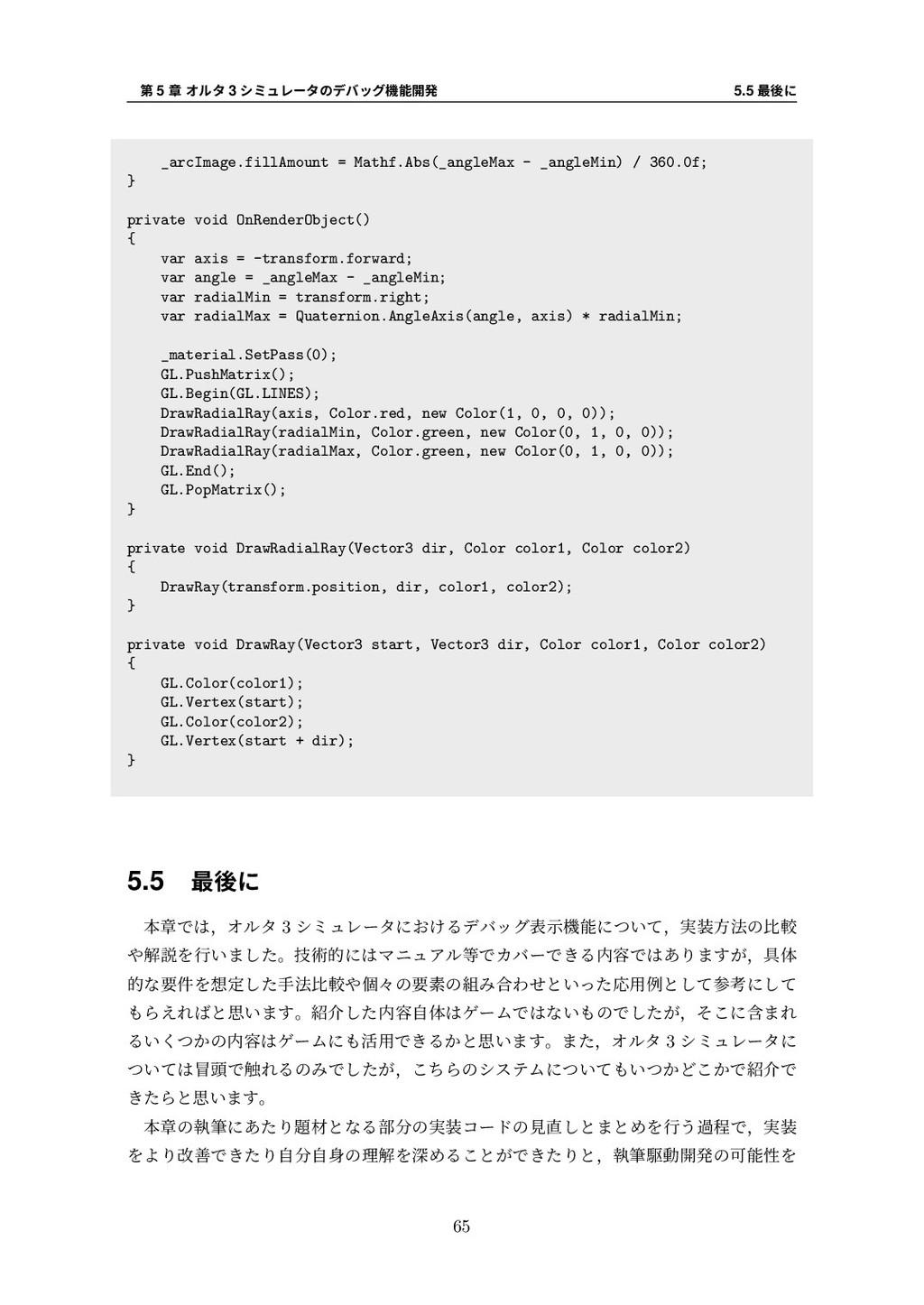 第 5 章 オルタ 3 シミュレータのデバッグ機能開発 5.5 最後に _arcImage.f...