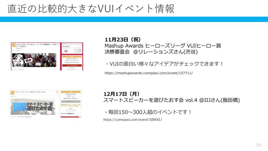 直近の比較的大きなVUIイベント情報 111 11月23日(祝) Mashup Awards ...