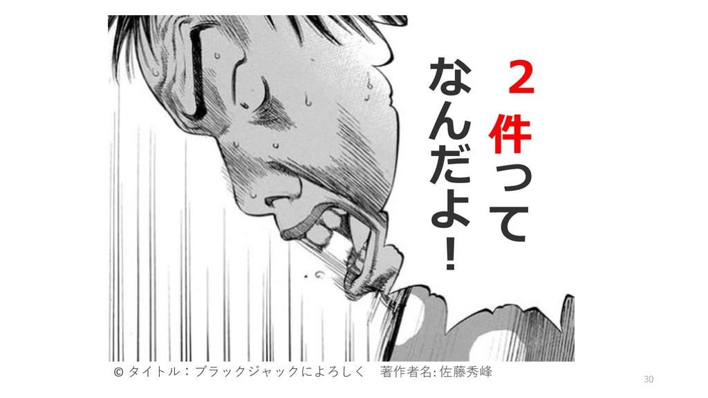 2 件 っ て な ん だ よ ! © タイトル:ブラックジャックによろしく 著作者名: 佐藤...