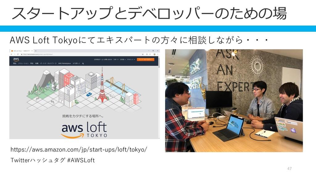 47 https://aws.amazon.com/jp/start-ups/loft/tok...