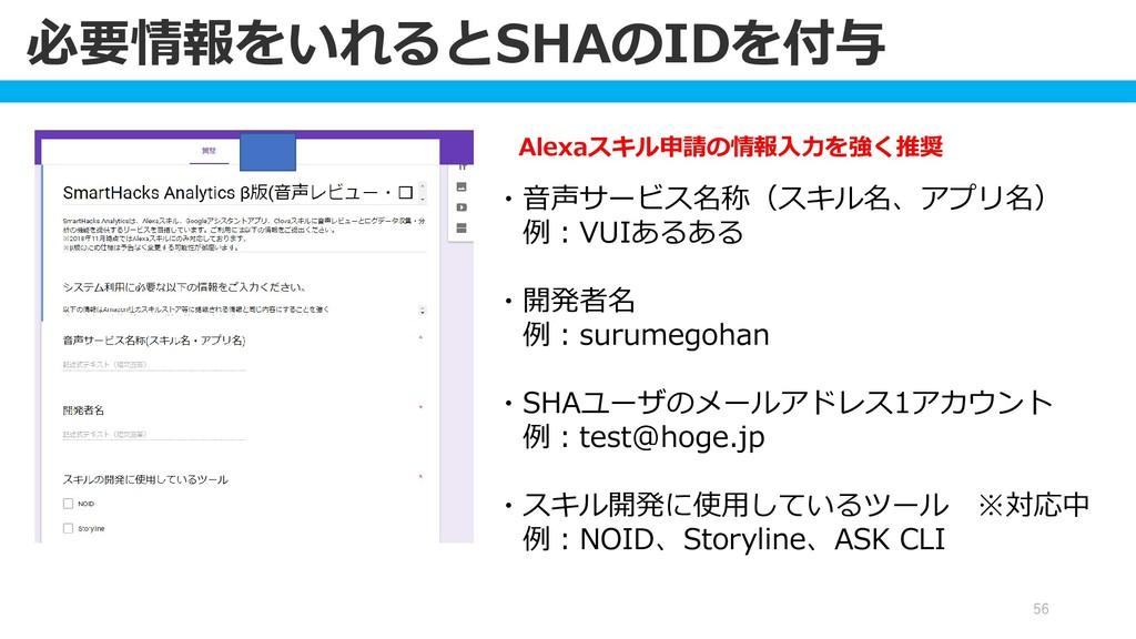 必要情報をいれるとSHAのIDを付与 56 Alexaスキル申請の情報入力を強く推奨 ・音声サ...