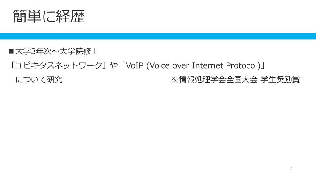 簡単に経歴 7 ■大学3年次~大学院修士 「ユビキタスネットワーク」や「VoIP (Voice...