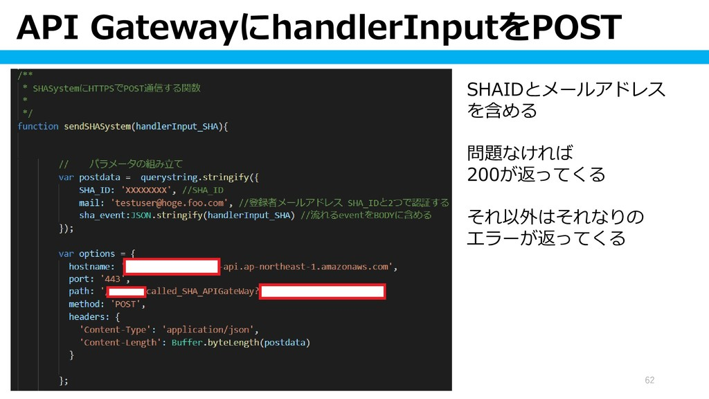 62 API GatewayにhandlerInputをPOST SHAIDとメールアドレス ...