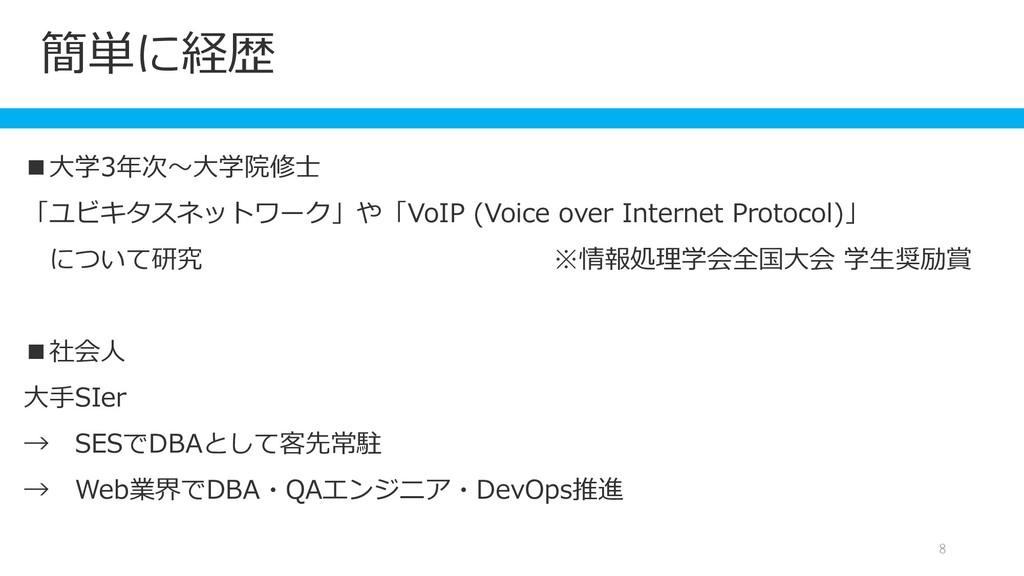簡単に経歴 8 ■大学3年次~大学院修士 「ユビキタスネットワーク」や「VoIP (Voice...