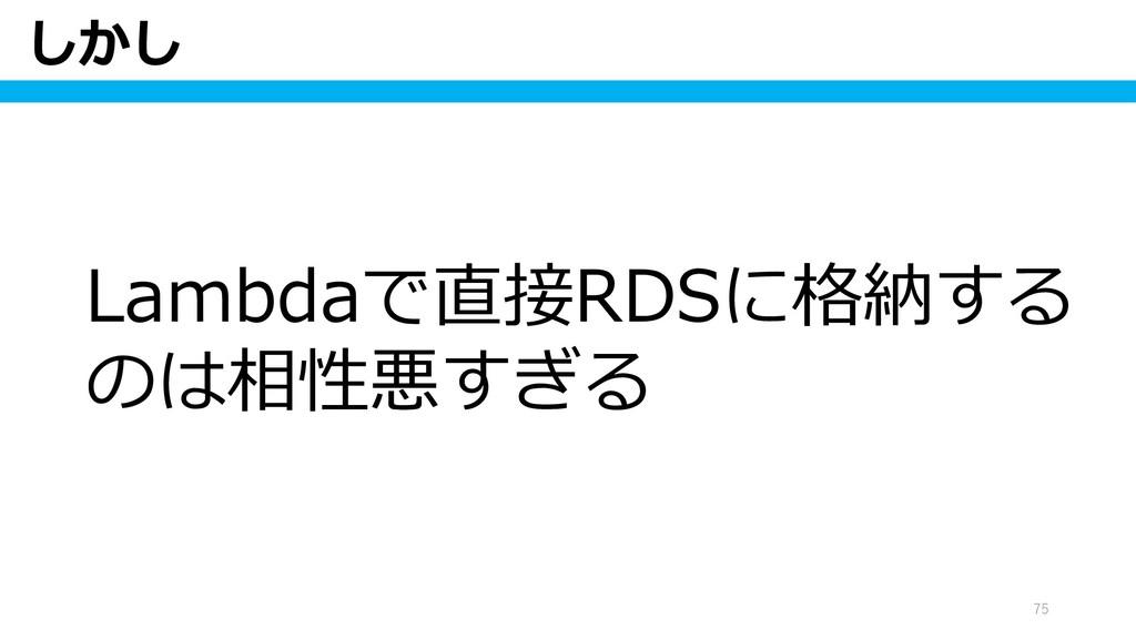 しかし 75 Lambdaで直接RDSに格納する のは相性悪すぎる