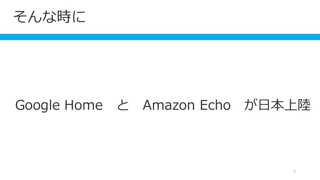 そんな時に 9 Google Home と Amazon Echo が日本上陸