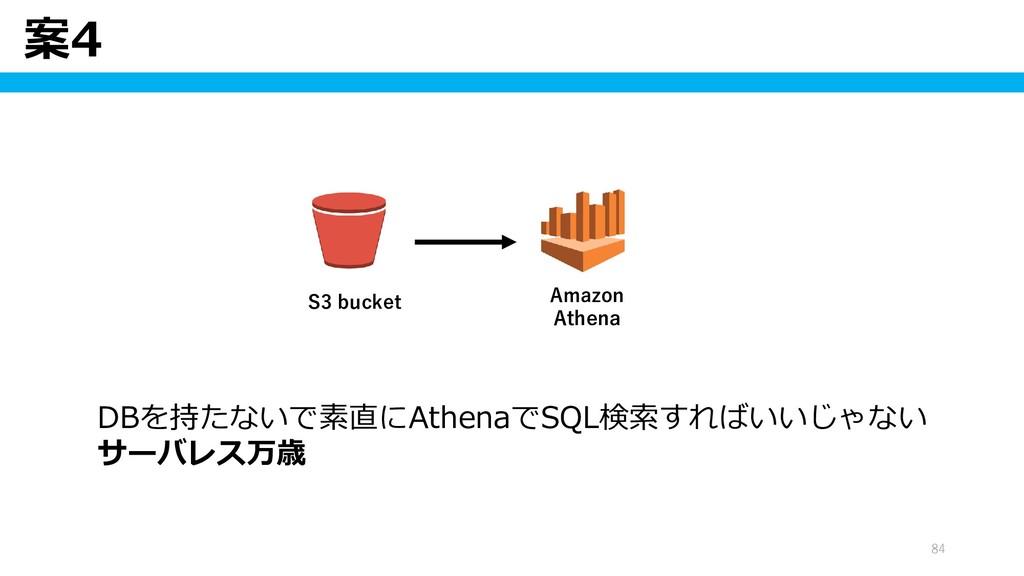 案4 84 DBを持たないで素直にAthenaでSQL検索すればいいじゃない サーバレス万歳 ...