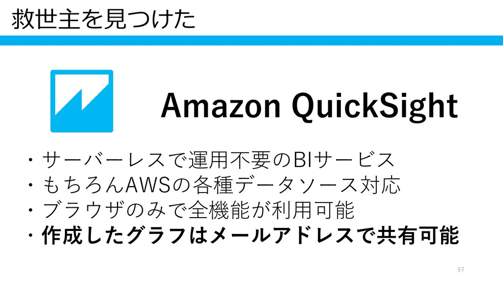 救世主を見つけた 97 Amazon QuickSight ・サーバーレスで運用不要のBIサー...