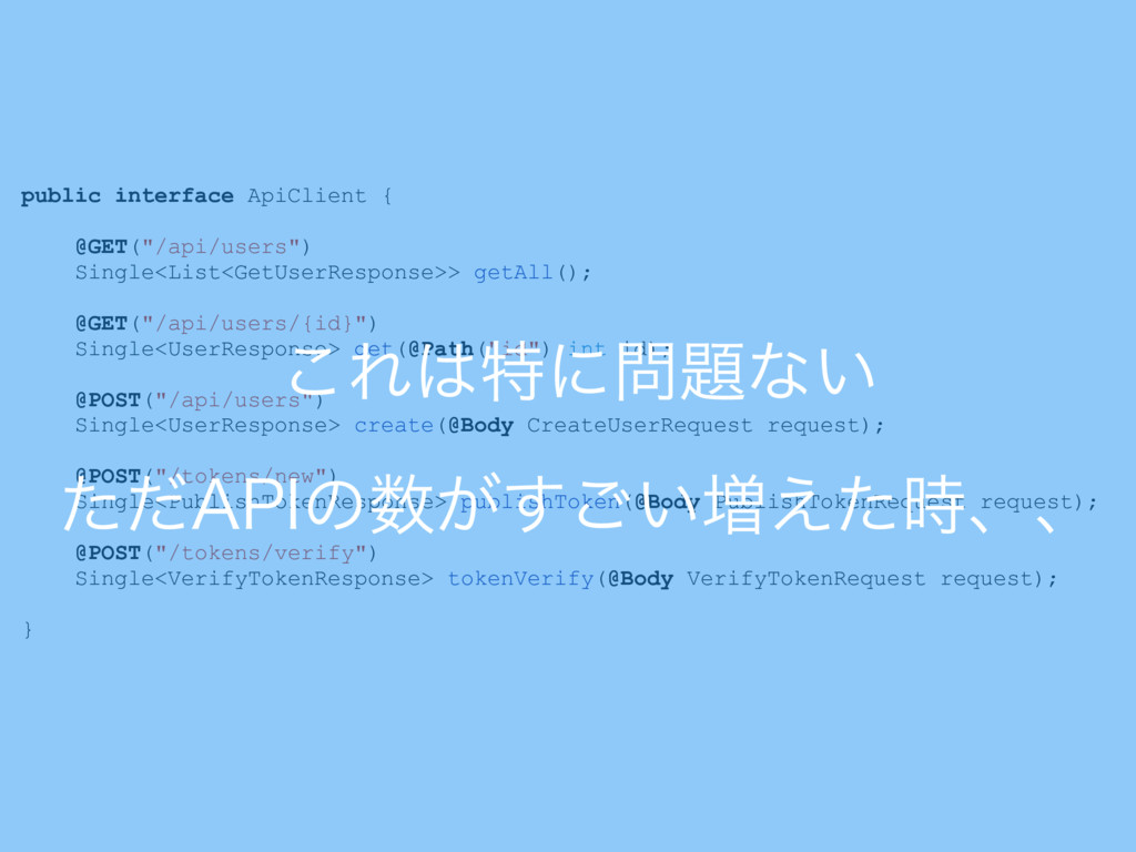 """public interface ApiClient { @GET(""""/api/users"""")..."""