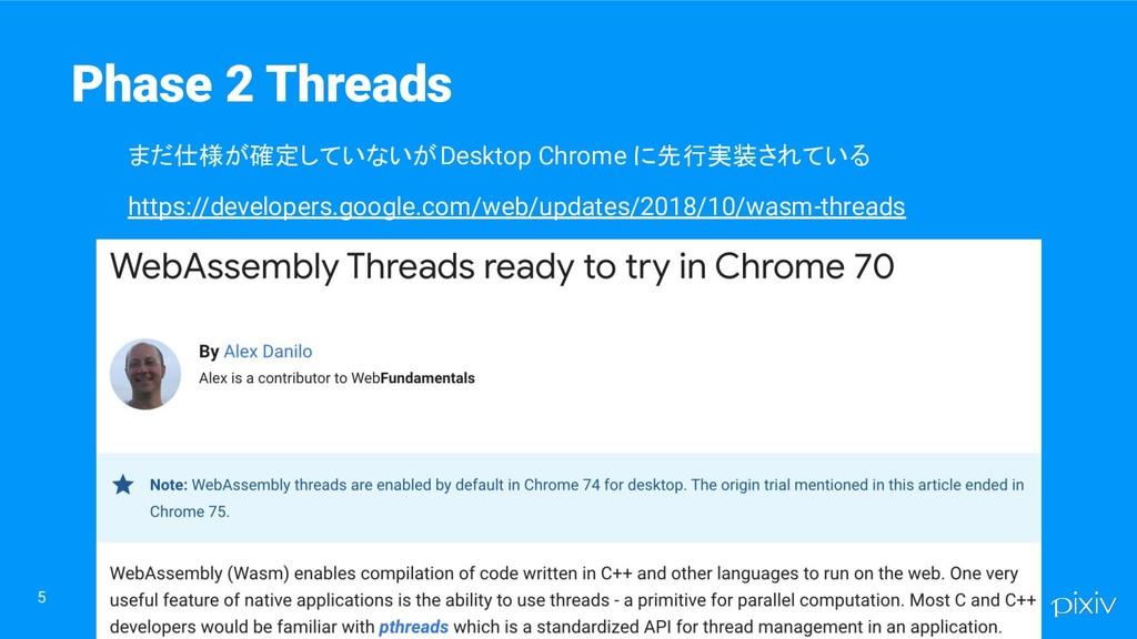 5 Phase 2 Threads まだ仕様が確定していないが Desktop Chrome ...