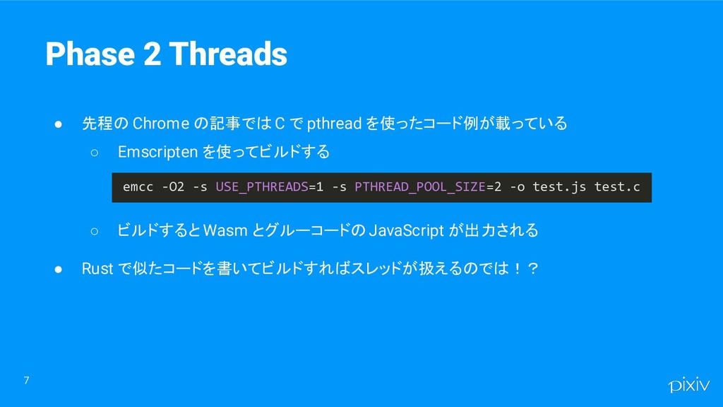 ● 先程の Chrome の記事では C で pthread を使ったコード例が載っている ○...