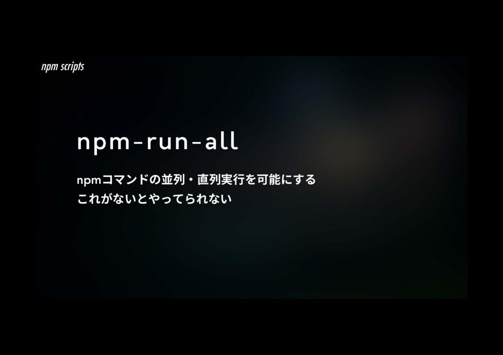 npm-run-all npmوٝسך⚛٥湫㹋遤〳腉חׅ ָֿזְהװגז...
