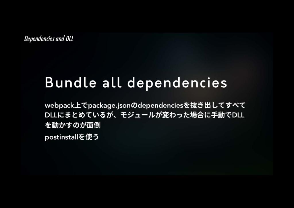 Bundle all dependencies webpack♳דpackage.jsonך...