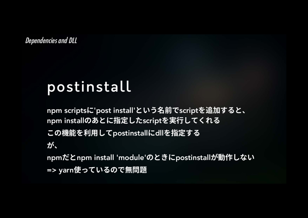 postinstall npm scriptsח'post install'הְֲせדsc...