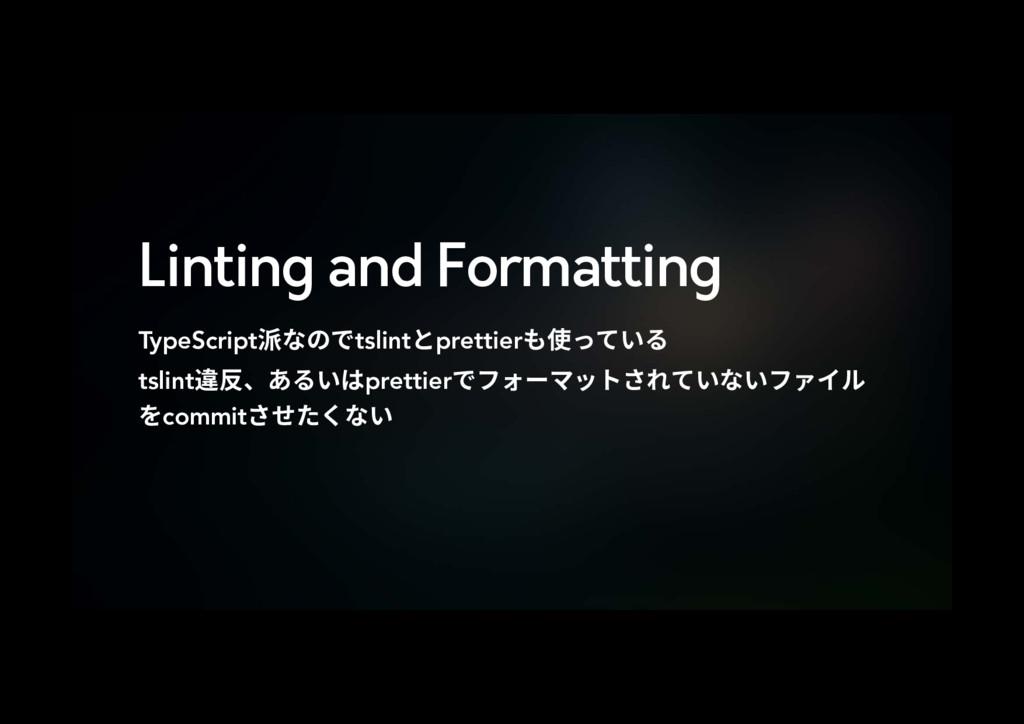 Linting and Formatting TypeScript崢זךדtslintהpr...