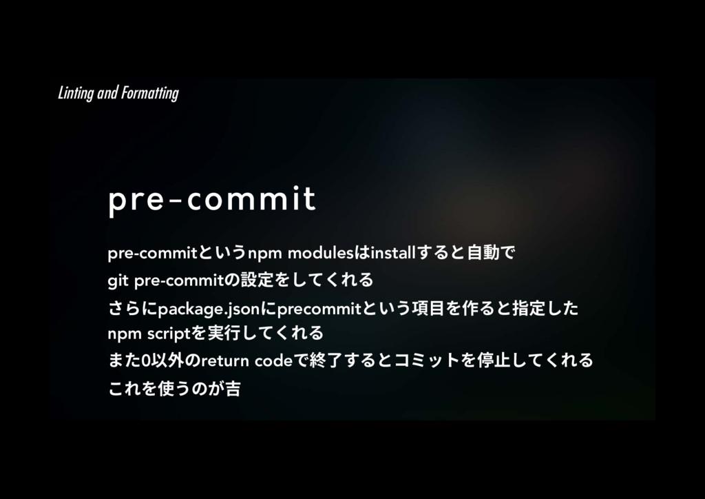 pre-commit pre-commitהְֲnpm modulesכinstallׅה...