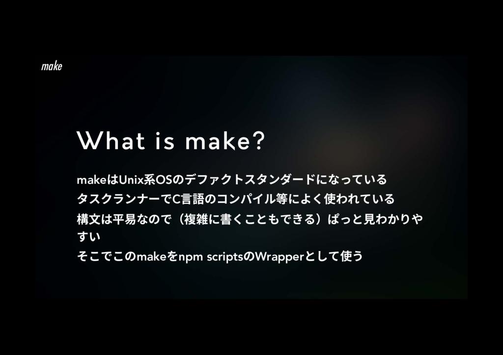 What is make? makeכUnix禸OSךرؿ؋ؙزأةٝت٦سחזגְ ة...