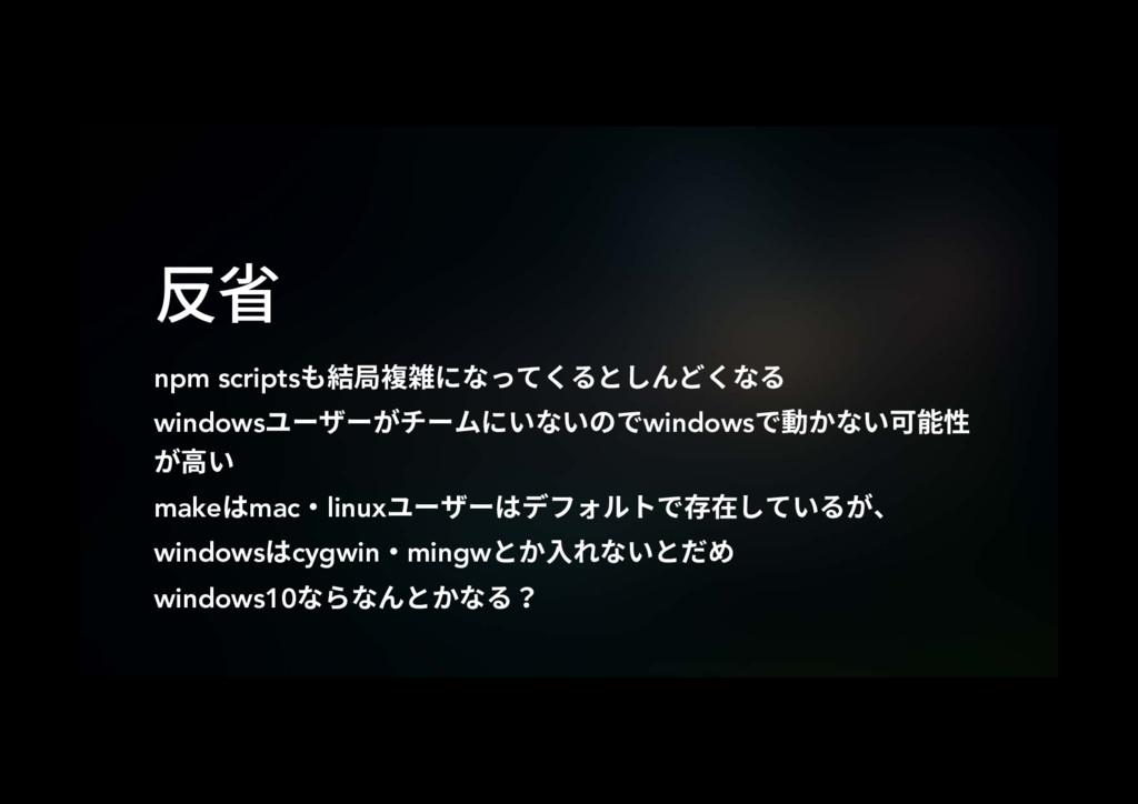 満 npm scripts穠㽷醱꧟חזגֻה׃וֻז windowsِ٦ؠ٦ָث...