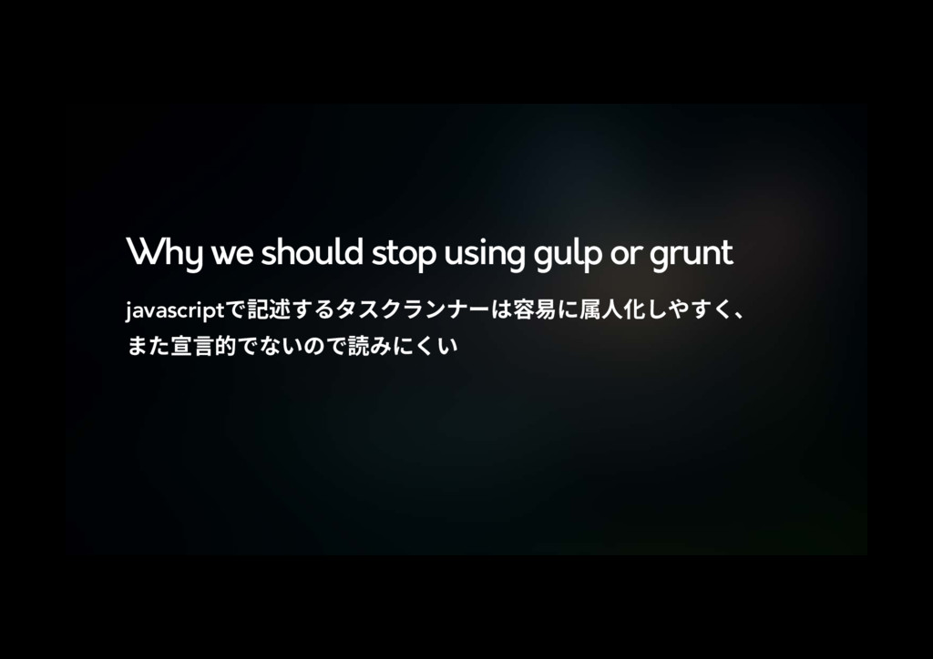 Why we should stop using gulp or grunt javascr...