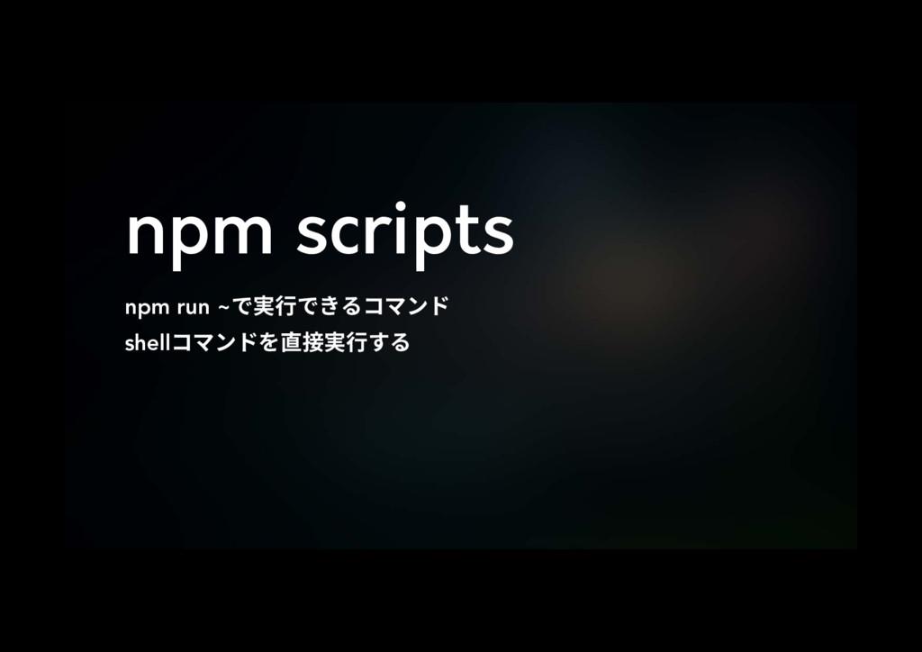 npm scripts npm run ~ד㹋遤דֹوٝس shellوٝس湫䱸㹋遤...