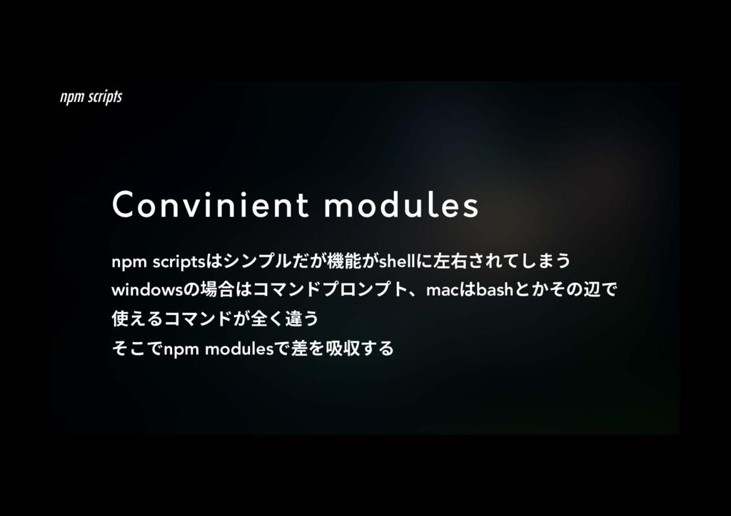 Convinient modules npm scriptsכءٝفָٕ堣腉ָshellח...