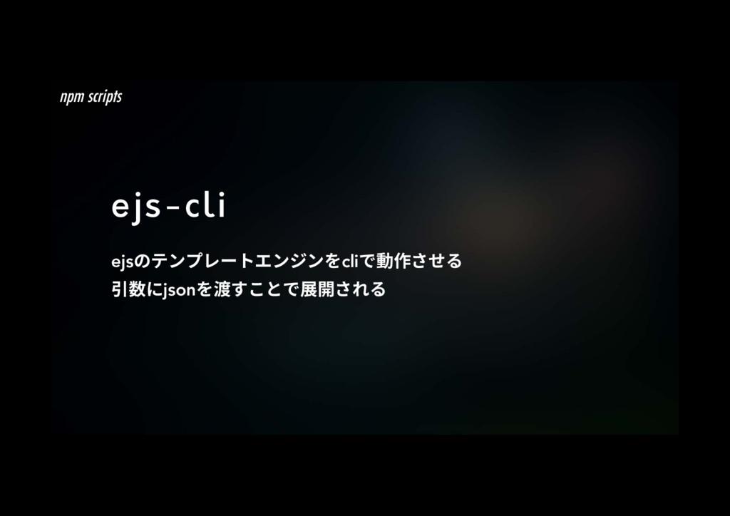 ejs-cli ejsךذٝفٖ٦زؒٝآٝcliד⡲ׇׁ 䒷侧חjson床ֿׅהד...