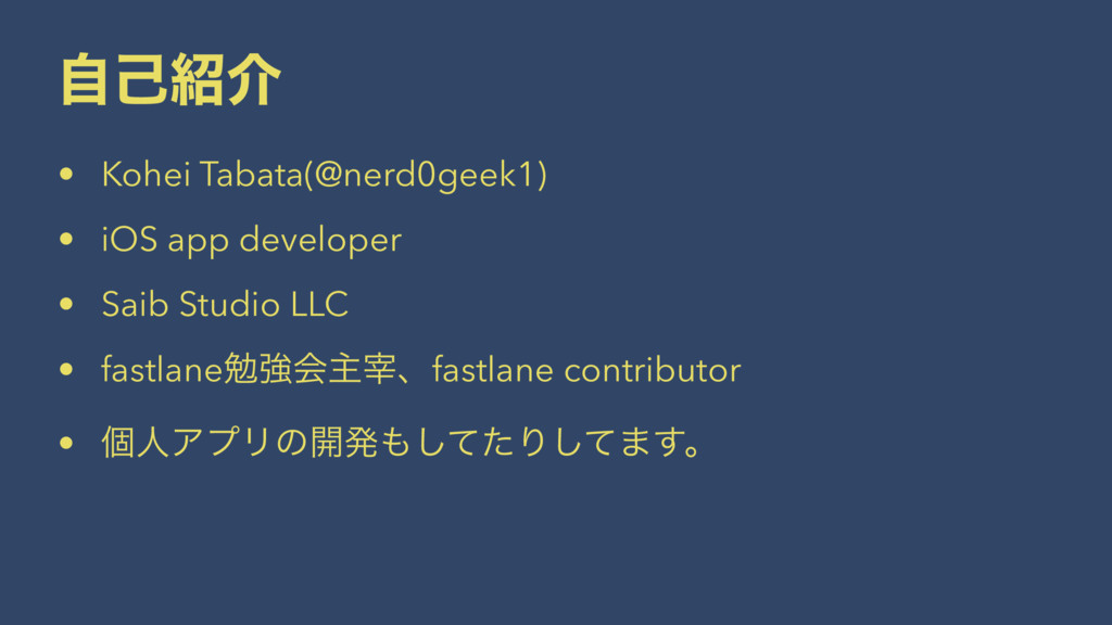 ࣗݾհ • Kohei Tabata(@nerd0geek1) • iOS app deve...