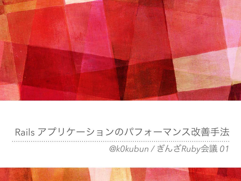Rails ΞϓϦέʔγϣϯͷύϑΥʔϚϯεվળख๏ @k0kubun / ͗Μ͟Rubyձٞ...
