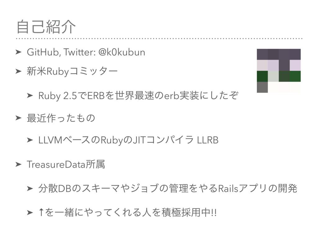 ࣗݾհ ➤ GitHub, Twitter: @k0kubun ➤ ৽ถRubyίϛολʔ ...