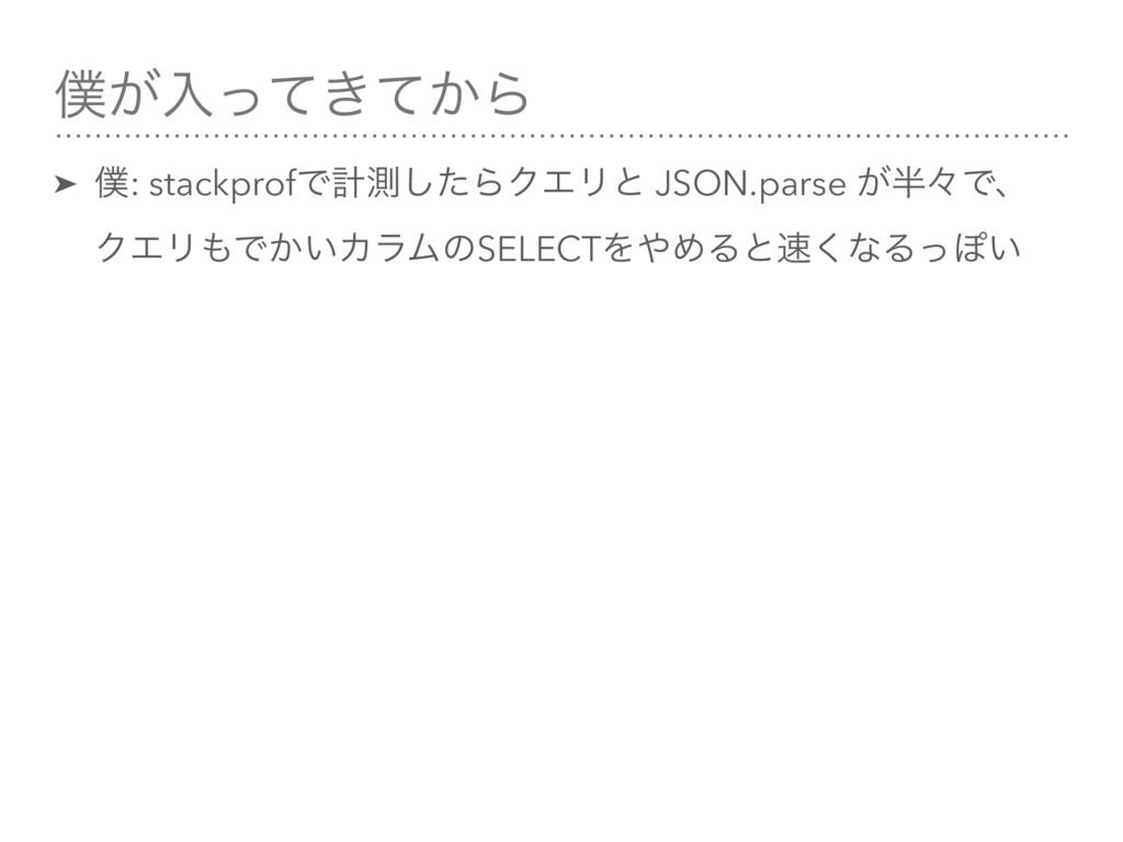 ͕ೖ͖͔ͬͯͯΒ ➤ : stackprofͰܭଌͨ͠ΒΫΤϦͱ JSON.parse ͕...