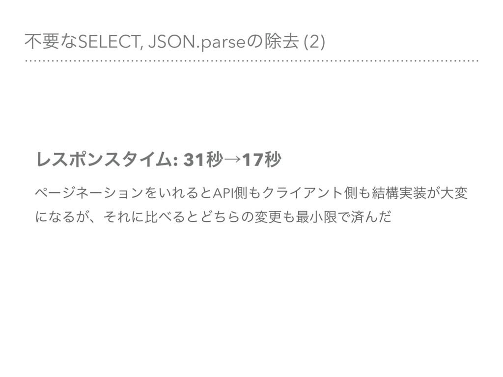 ෆཁͳSELECT, JSON.parseͷআڈ (2) ϨεϙϯελΠϜ: 31ඵˠ17ඵ ...
