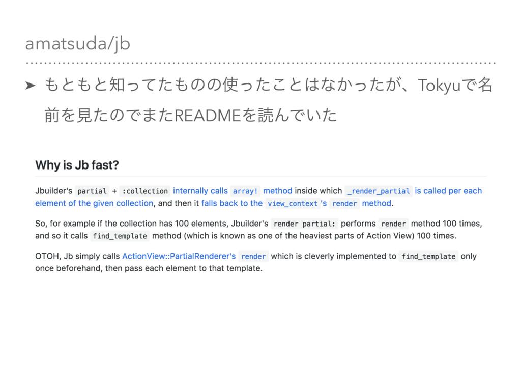 amatsuda/jb ➤ ͱͱͬͯͨͷͷͬͨ͜ͱͳ͔͕ͬͨɺTokyuͰ໊ લΛ...