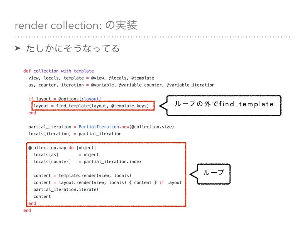 render collection: ͷ࣮ ➤ ͔ͨ͠ʹͦ͏ͳͬͯΔ ϧ ʔϓ ϧ ʔϓ ͷ...