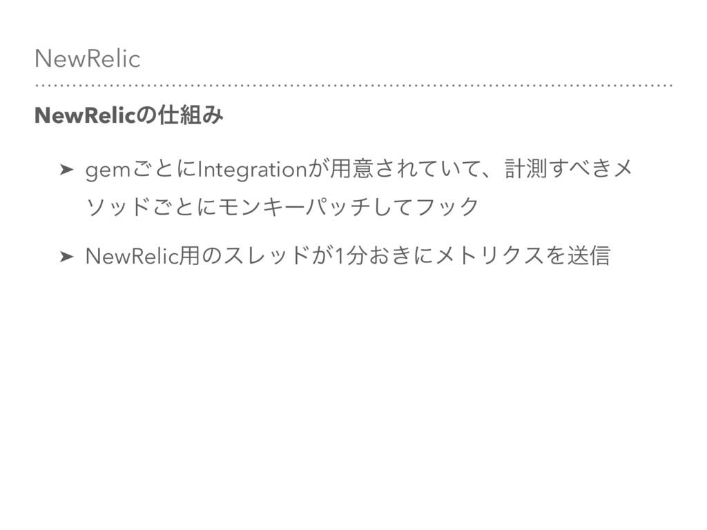 NewRelic NewRelicͷΈ ➤ gem͝ͱʹIntegration͕༻ҙ͞Εͯ...
