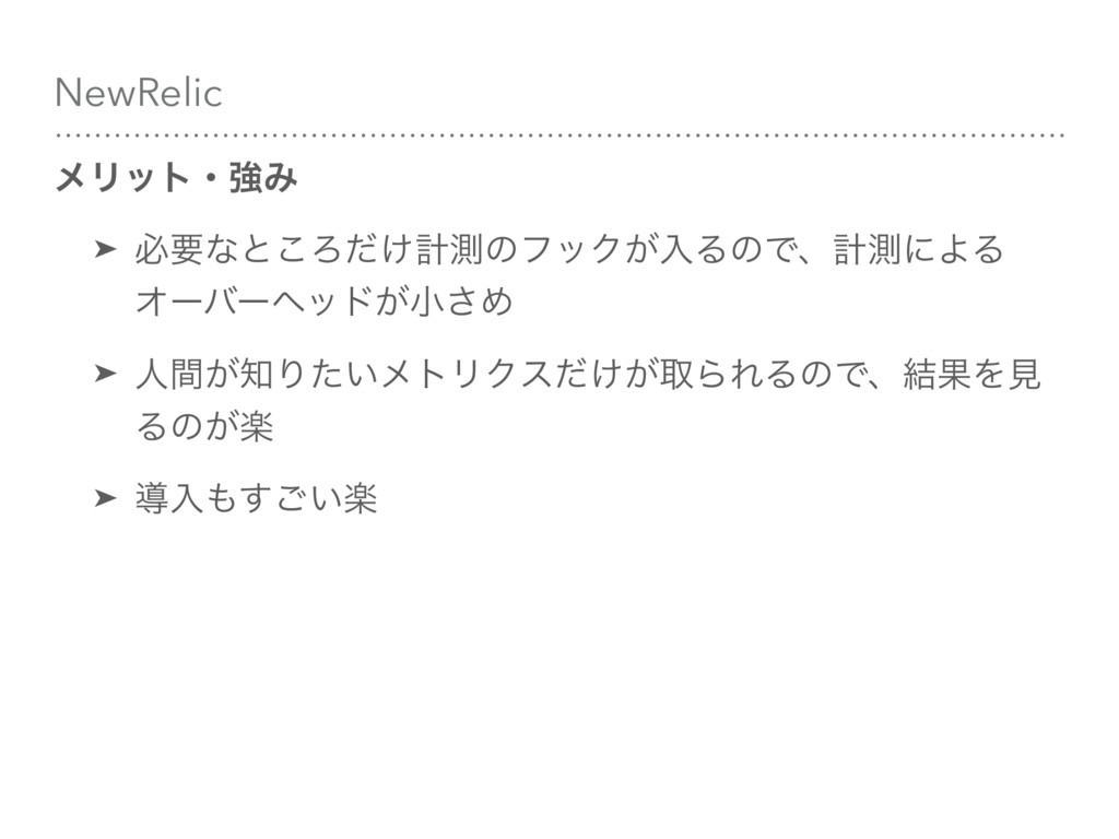 NewRelic ϝϦοτɾڧΈ ➤ ඞཁͳͱ͜Ζ͚ͩܭଌͷϑοΫ͕ೖΔͷͰɺܭଌʹΑΔ Φʔ...