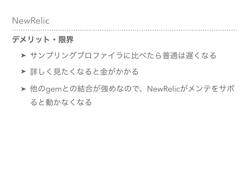 NewRelic σϝϦοτɾݶք ➤ αϯϓϦϯάϓϩϑΝΠϥʹൺͨΒී௨͘ͳΔ ➤ ...