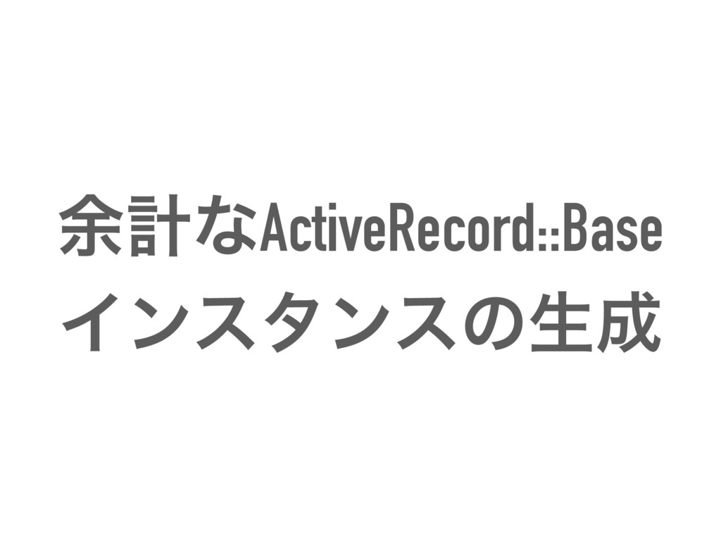 ༨ܭͳActiveRecord::Base Πϯελϯεͷੜ