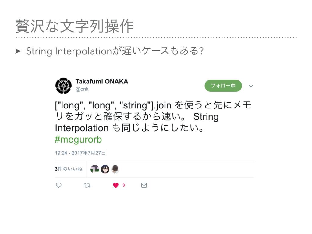᩵ͳจྻૢ࡞ ➤ String Interpolation͕͍έʔε͋Δ?