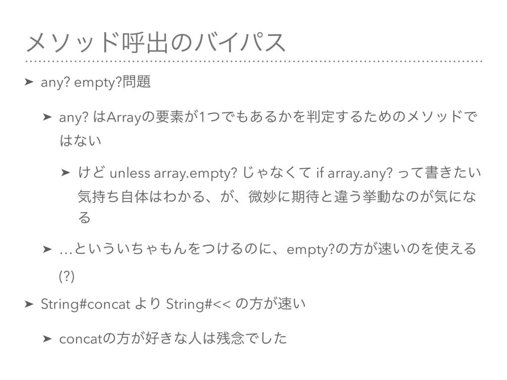 ϝιουݺग़ͷόΠύε ➤ any? empty? ➤ any? Arrayͷཁૉ͕1ͭ...