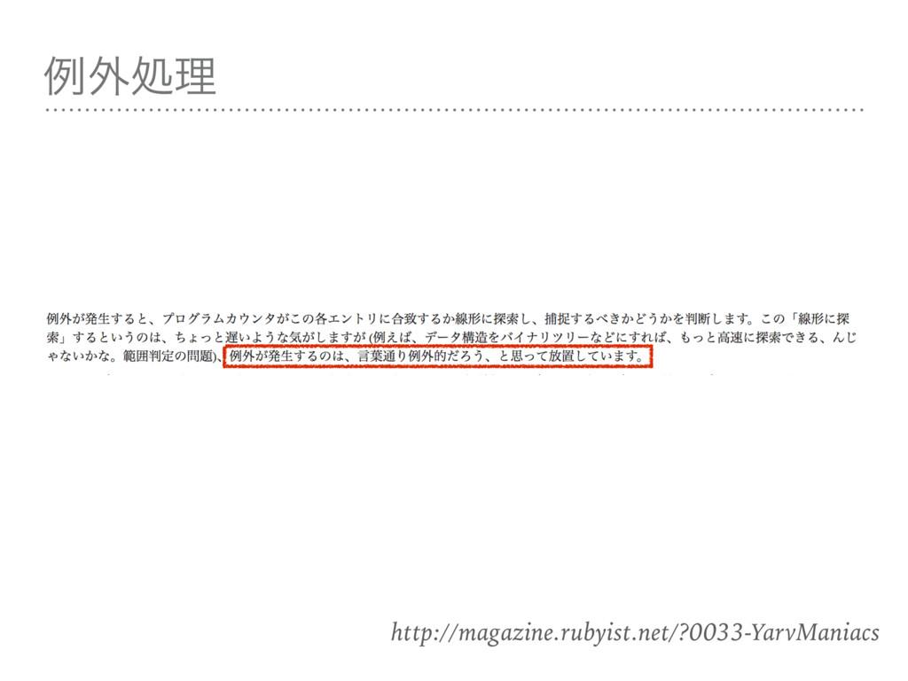 ྫ֎ॲཧ http://magazine.rubyist.net/?0033-YarvMani...